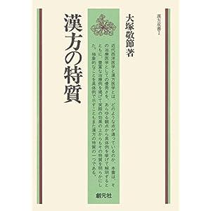 漢方の特質 (漢方双書)
