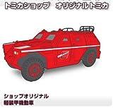 TOMYトミカ【トミカショップ限定】軽装甲機動車
