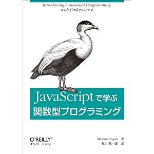 JavaScriptで学ぶ関数型プログラミング