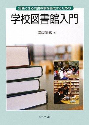 実践できる司書教諭を養成するための学校図書館入門