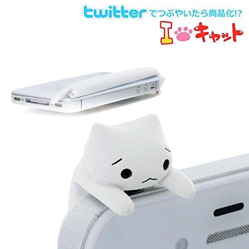 Niconico Nekomura Cat Earphone Jack Plug Accessory (Long White Kitten)