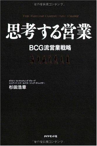 思考する営業―BCG流営業戦略
