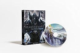 ファイナルファンタジーXIV: 蒼天のイシュガルド 早期予約特典アーリーアクセス+インゲームアイテム3種