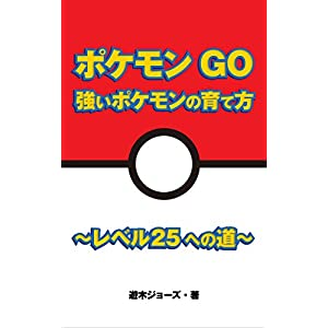ポケモンGO 強いポケモンの育て方 〜レベル25への道〜