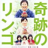 映画「奇跡のリンゴ」@よみうりホール