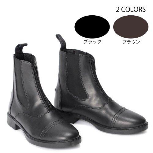 シャイヤー フロントファスナー合皮ショートブーツ 【乗馬用品】【馬具】【201312】