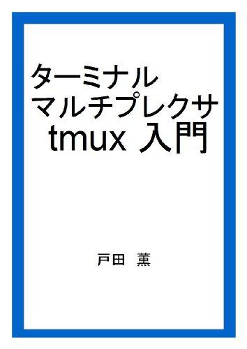 ターミナルマルチプレクサ tmux 入門