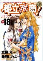 都立水商! 18 (18) (ヤングサンデーコミックス)