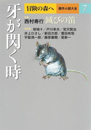 牙が閃く時 (冒険の森へ 傑作小説大全7)