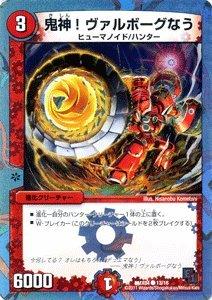 デュエルマスターズ 【 鬼神!ヴァルボーグなう 】 DMX04-13-C ≪リバイバル・ヒーロー ザ・ハンター≫