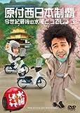 水曜どうでしょうDVD第20弾『原付西日本制覇/今世紀最後の水曜どうでしょう』
