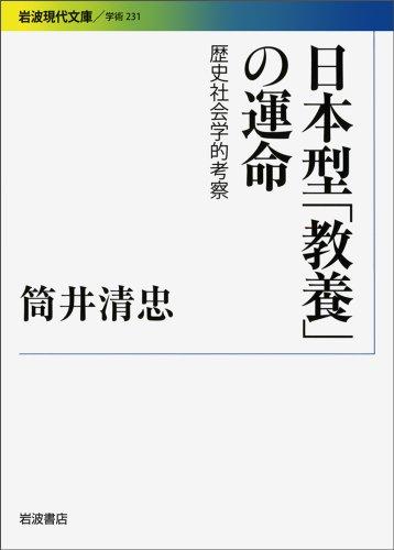 日本型「教養」の運命 歴史社会学的考察