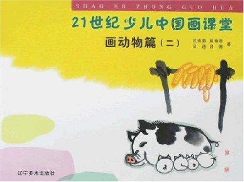 21世纪少儿中国画课堂:画动物篇(2)