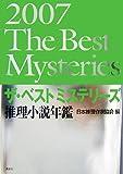 ザ・ベストミステリーズ2007 (推理小説年鑑)