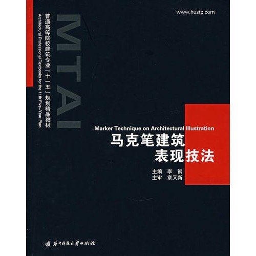 Marker Technique on Architectural Illustration(Chinese Edition)