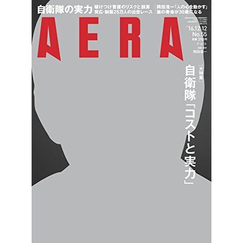 AERA(アエラ) 2016年 12/12 号 [雑誌]