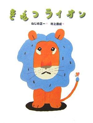 きぜつライオン