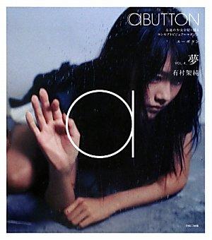 aBUTTON VOL.4_夢 有村架純 (PLUP SERIES)