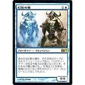 マジック:ザ・ギャザリング 【幻影の像/Phantasmal Image】【レア】 M12-072-R 《基本セット2012》