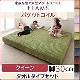IKEA・ニトリ好きに。家族を繋ぐ大型マットレスベッド【ELAMS】エラムス ポケットコイル タオルタイプセット 脚30cm クイーン | サイレントブラック