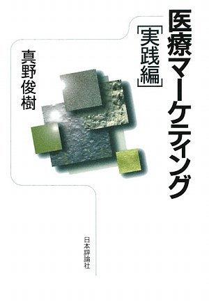 医療マーケティング 実践編
