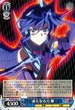 ヴァイスシュヴァルツ 新たなる力 翼(R)/戦姫絶唱シンフォギアGX(SGW39)/ヴァイス