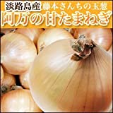 淡路島産 たまねぎ(5kg)サイズ混合 藤本さんちの玉葱 リピ確実のあま甘タマネギ「阿万のうま甘玉ねぎ」ブランド