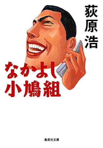 なかよし小鳩組 ユニバーサル広告社シリーズ (集英社文庫)