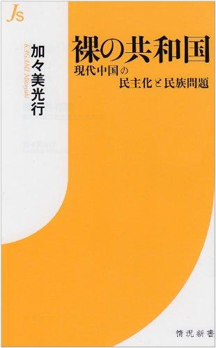 裸の共和国―現代中国の民主化と民族問題