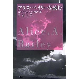 アリス・ベイリーを読む—エソテリシズムの死生観