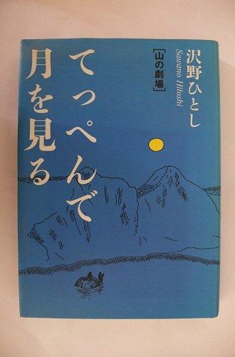 てっぺんで月を見る―沢野ひとし・山の劇場