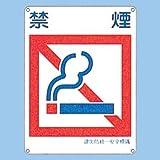 建災防統一安全標識 禁煙 禁煙 KL12(大)