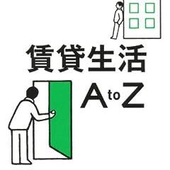 賃貸生活A to Z