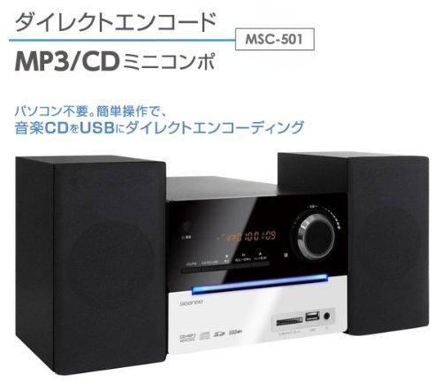 MSC-501 | GEANEE MP3/CDミニコンポ パソコン不要で音楽CDをUSBにダイレクトレコーディング SD/SDHC/MP3/WMA/FMラジオ リモコン付