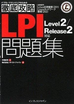 徹底攻略LPI 問題集Level2/Release2 対応 (ITプロ/ITエンジニアのための徹底攻略)