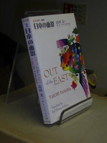 日本の面影—英文対訳・戯曲