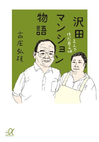 沢田マンション物語 2人で作った夢の城 (講談社プラスアルファ文庫)