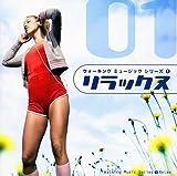 Amazon.co.jpWalking Music Series(1)「Relax」~初級編~
