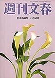 週刊文春 2009年 11/26日 号 〈徹底追跡〉島根女子大生〈平岡都さん〉切り取られた「乳房」…