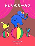 おしりのサーカス (ハッピーオウル社のおはなしのほん)