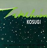 Violin Improvisations [IMPORT] by Takehisa Kosugi (1999-05-06)
