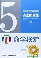 実用数学技能検定過去問題集 数学検定5級