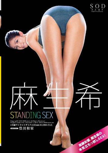 麻生希 STANDING SEX [DVD]
