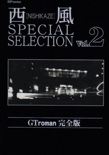 西風SPECIAL SELECTION Gtroman完全版 (2) (SPコミックス)