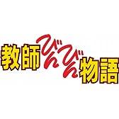 教師びんびん物語 DVD BOX 第1シリーズ