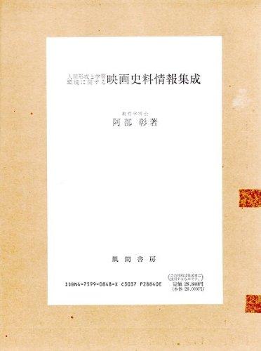 人間形成と学習環境に関する映画史料情報集成