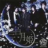 三日月姫(DVD付A)