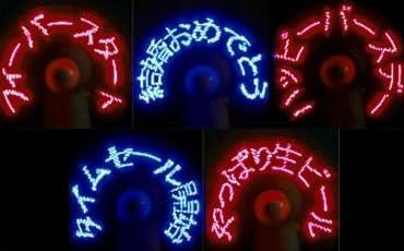 SUNTRUST   LEDメッセージファン   光扇隊めっせんじゃー2号 青LED STHS2-BL