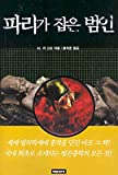 A Fly for the Prosecution (Korean Edition) 파리가 잡은 범인