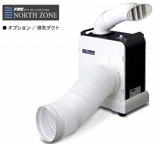 フジマック スポットエアコン SAC-16+排熱ダクトセット